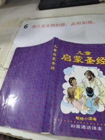 儿童启蒙圣经   献给小读者   源自普通话译本    书角破损