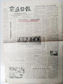 商丘日报1989年 6月9日