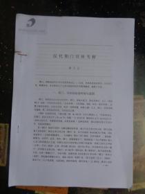汉代期门羽林考释