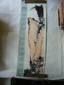 1985年年历 国画《鹰》为潘天寿先生作