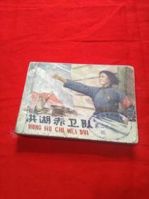 洪湖赤卫队,篮色怀旧版,(电影连环画)册60年代(老版本)罕见本〈大缺本〉