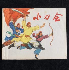 小刀会,经典文革作品