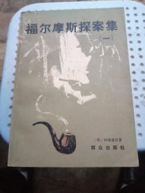 福尔摩斯探案集(全五卷)