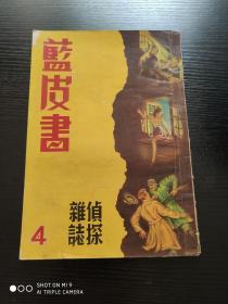侦探杂志  :蓝皮书 : 第八卷第四期
