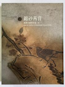 锦砂燕赏:锦燕堂藏紫砂器  精装套盒 正版全新塑封