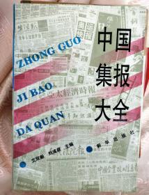 (两位主编签名)中国集报大全(1版1印)