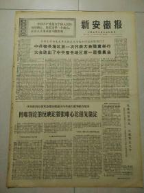 生日报新安徽报1971年4月20日(4开四版) 中国宿县地区第一次代表大会隆重举行; 开展四好运动,加强民兵建设;