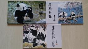 朱理存,庄寿红《墨戏卧龙》《国宝》熊猫明信片(三本)