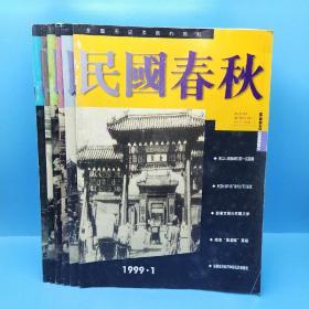 民国春秋(1999年1-6期)双月刊
