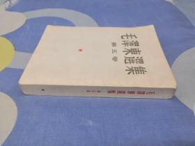 毛泽东选集第五卷繁体竖版北 京