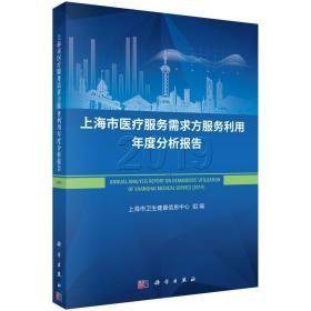 上海市医疗服务需求方服务利用年度分析报告(2019)