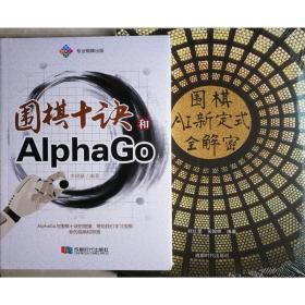 【正版】围棋AI新定式全解密+围棋十诀和AIphaGo 2本新书 吴翰林