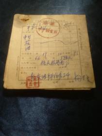 宁县人民委员会付款通知书