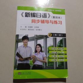 《新编日语》同步辅导与练习(第二册)