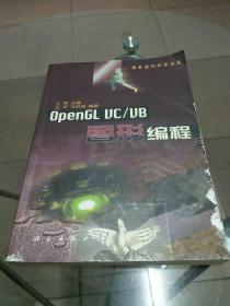 OPENGL VC/VB 图形编程——图象图形科学丛书