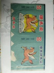 国营上海飞马烟标