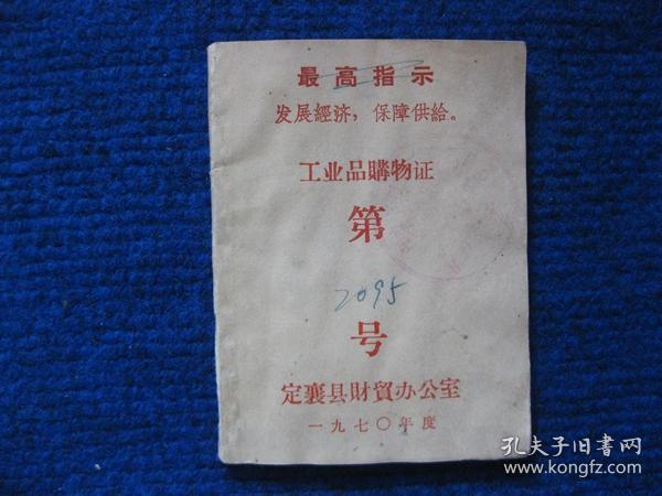 1970年定襄县财贸办公室工业品购物证,内1~225号全