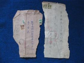 50年代信封皮2张,1分邮票1张,4分邮票2张