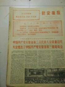 生日报新安徽报1971年1月24日(4开四版) 中国共产党安徽省第三次代表大会隆重召开; 毛泽东思想指引他攀登世界跳高高峰;