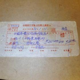 民国时期 茶文化 中国茶叶公司货号423