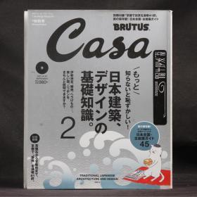 日文原版杂志 CASA BRUTUS 2007年9月 特别号 日本建筑设计基础知识【附 日本古建筑45处导览册】