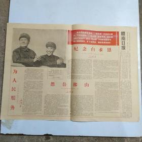 赣南日报1967年三月二十二日。林彪