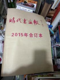 2015年《时代书画报》全年 合订本