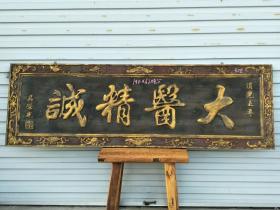 大医精诚杉木牌匾,根据吴荣光题字后人制作