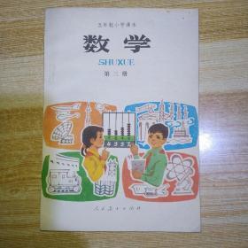 五年制小学课本:数学第三册