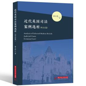 近代英国司法案例选析(刑法篇)