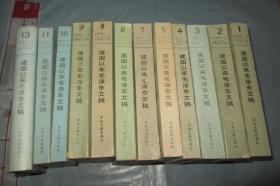 建国以来毛泽东文稿【1~11、13 共 12册合售(缺12)第13册为硬精装带书衣一版一印本】