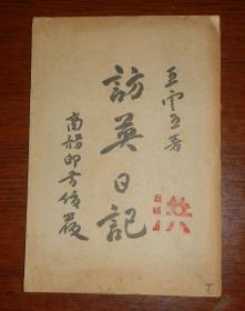 民国旧书《访英日记》上海再版!