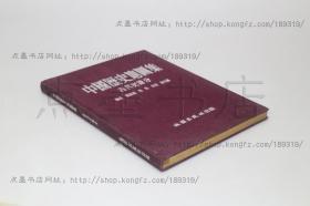 私藏好品《中国历史地图集 古代史部分》 16开绒布面精装 1955年一版一印