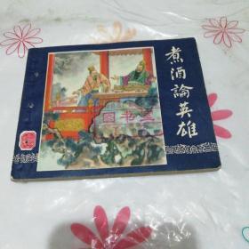 六十年代正版老版古典连环画小人书三国演义之十四,煮酒论英雄