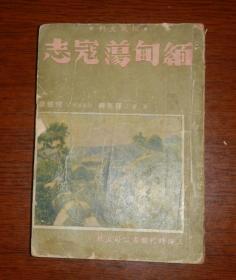 民国旧书《缅甸荡寇志》抗战史料!再版!多图!