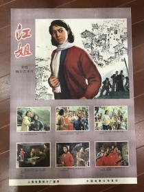 电影海报~江姐
