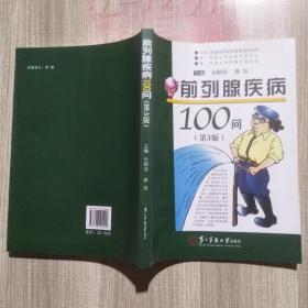 前列腺疾病100问(第3版)