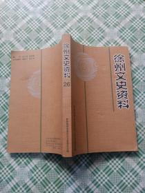 徐州文史资料《26》