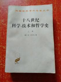 汉译世界学术名著丛书:十八世纪科学、技术和哲学史(上册)