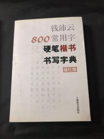 钱沛云800常用字硬笔楷书书写字典(描红版)