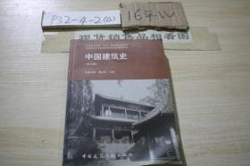 中国建筑史第五版
