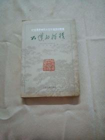 公仆的楷模——纪念周恩来同志百年诞辰诗歌集.