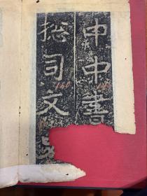 汉碑 手拓(15页30面)