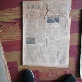 北京日报合订本1985一4