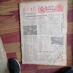 北京日报合订本1985一5