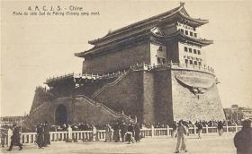 【民国明信片】《北京南大门正阳门》, 中国天主教青年会风景系列