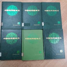 中国饲用植物志(全套)