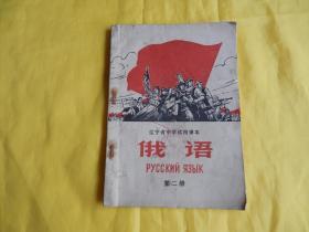 【优惠特价、70年代老课本】辽宁省中学试用课本 ----- 俄语(第二册、1972年1版1印)【繁荣图书、本店商品、种类丰富、实物拍摄、都是现货、订单付款、立即发货、欢迎选购】