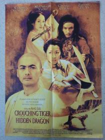 电影海报《卧虎藏龙》