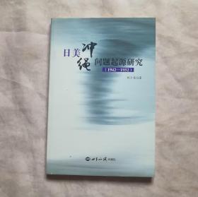 日美冲绳问题起源研究(1942-1952)